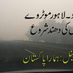 Faisalabad Lahore Motorway Dhund Start – Hamara Pakistan Youtube Channel