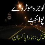 Lahore Gojra Motorway End Point At Night – Hamara Pakistan YouTube Channel