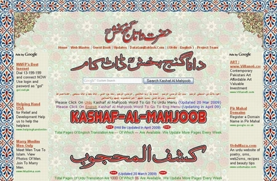 Kashaf-al-Mahjoob A Spiritual Sufism Book Written By Hazrat Data Ganj Bakhsh