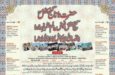 A Web Site About Hazrat Data Ganj Bakhsh Rehmatullah Aleh