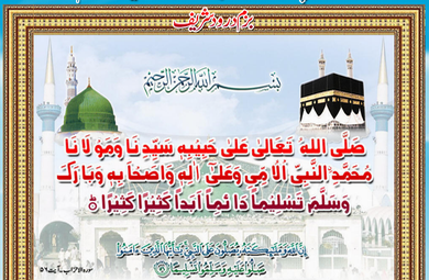 Muhammad Rafi Uddin Web Site For Reciting Druood Shareef