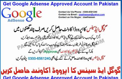Pak Eagle Google Adsense